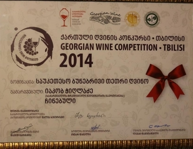 Award Winning Wines of Georgian Traditional Wine Federation